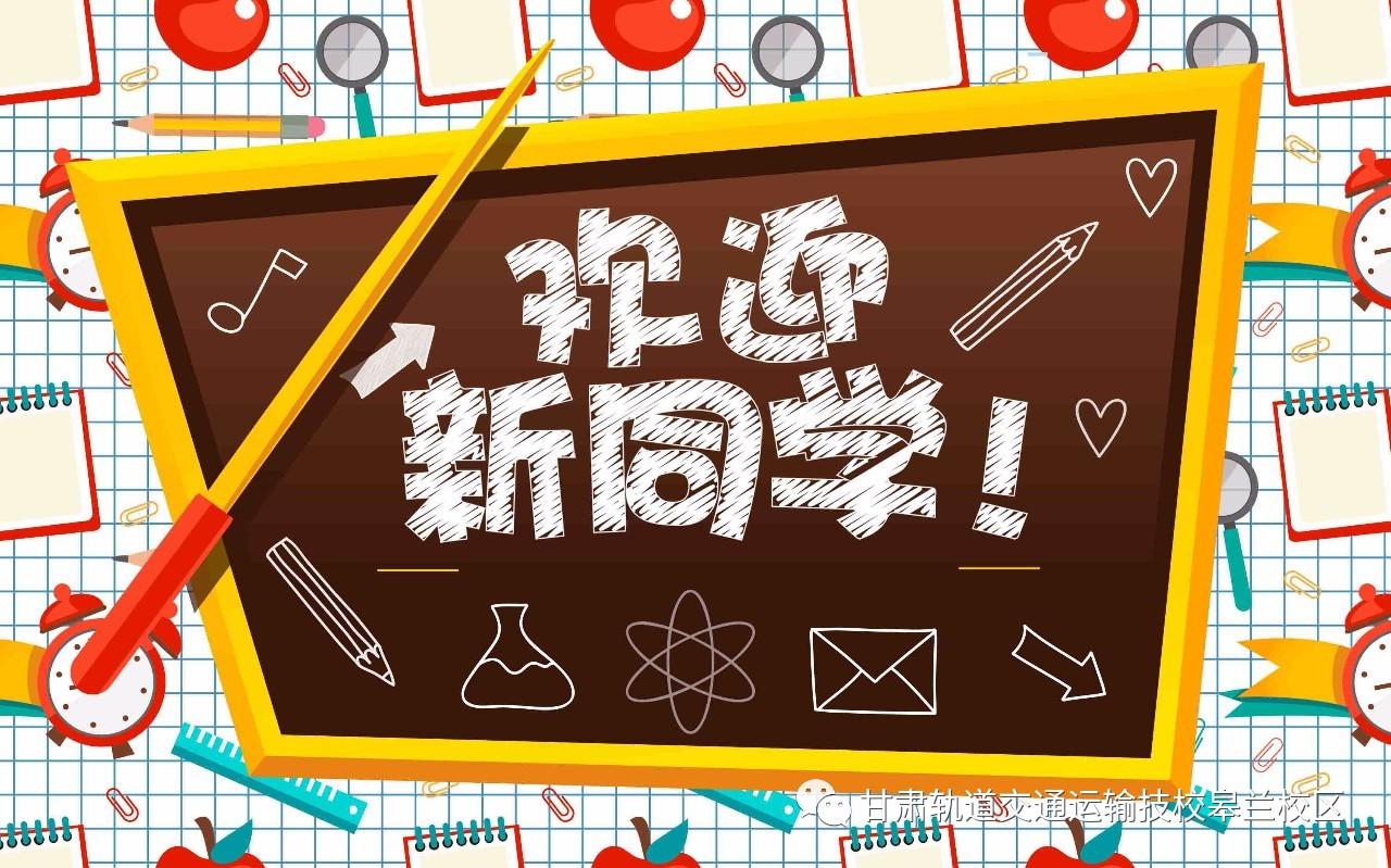 萌新生活指南 甘肃北方技工学校入学攻略