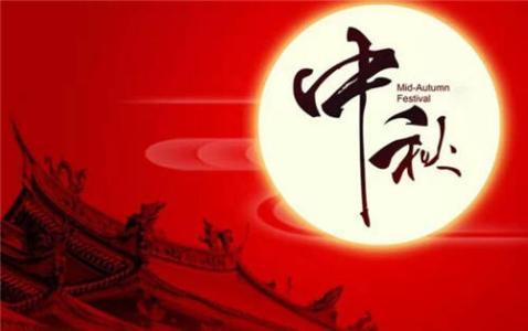 中秋节 节日快乐