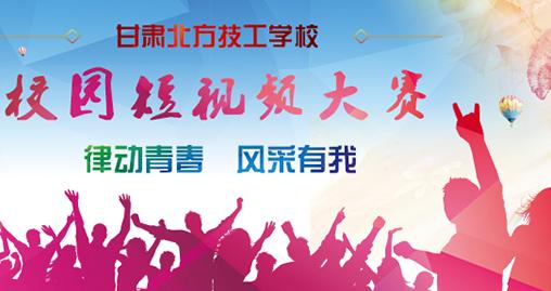 甘肃北方技工学校首届校园短视频大赛