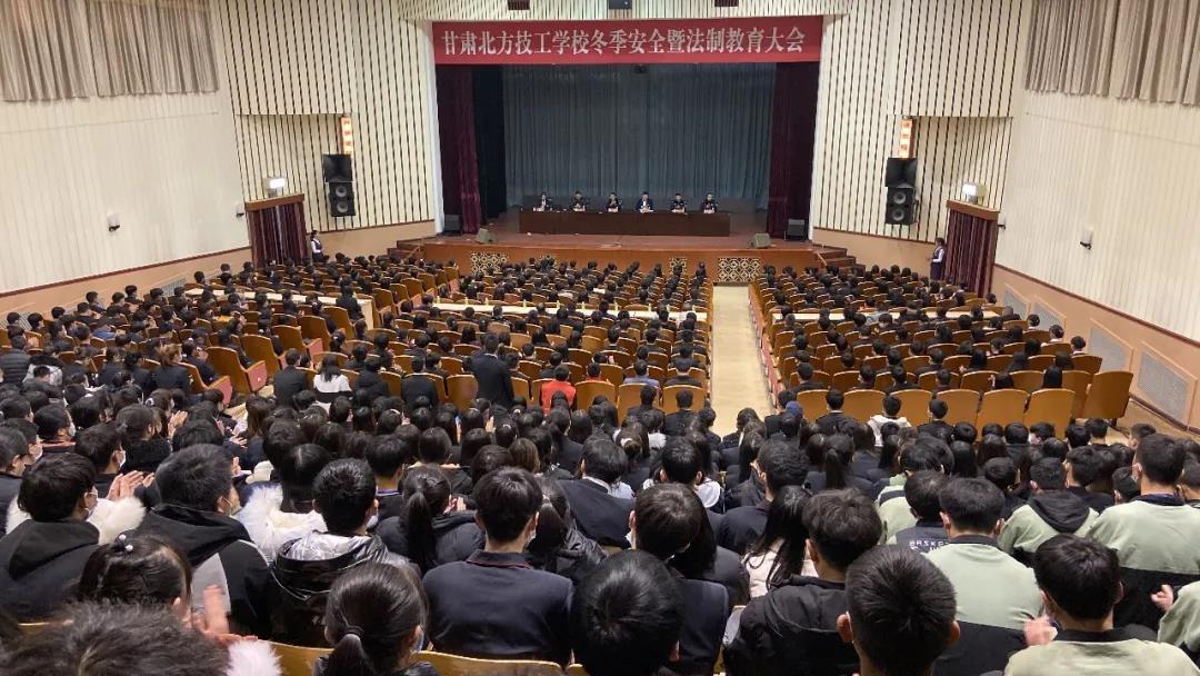 甘肃北方技工学校北方校区冬季安全暨法制教育大会