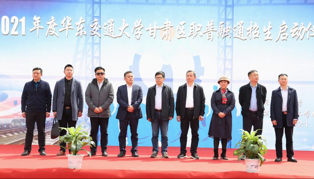 华东交通大学2021年甘肃区职普融通招生启动仪式在我校顺利举办