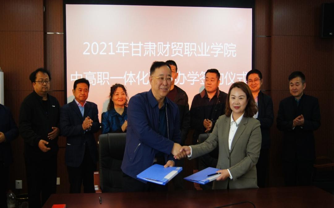 我校与甘肃财贸职业学院签订联合办学协议